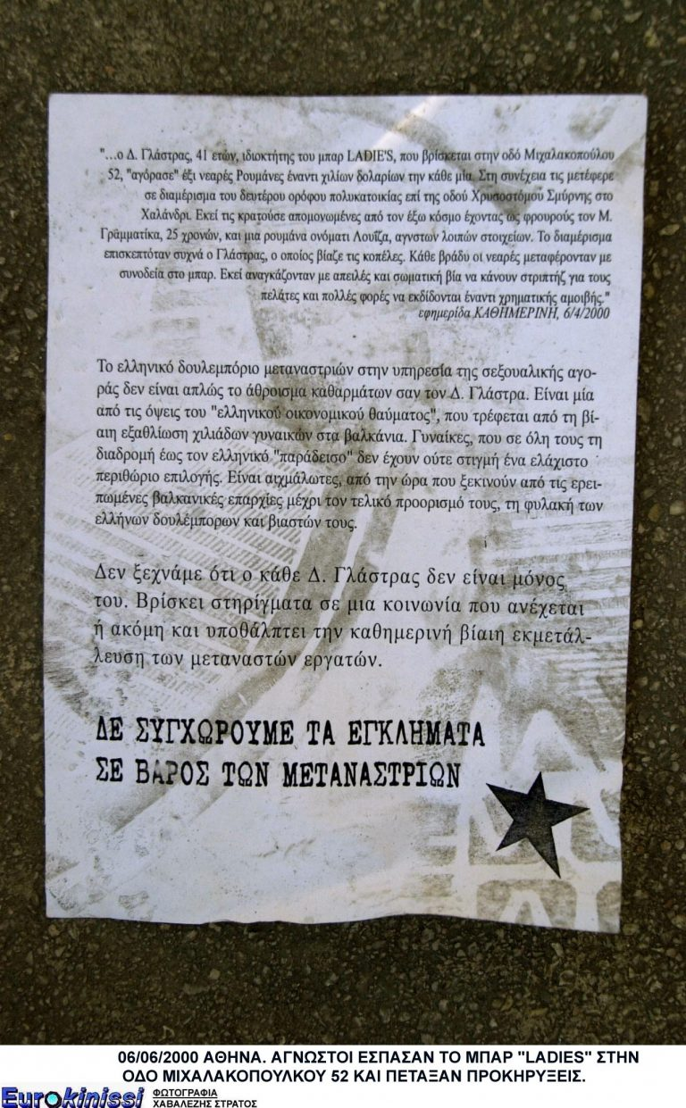 Ανάληψη ευθύνης για την επίθεση στη Κηφισιά | Newsit.gr