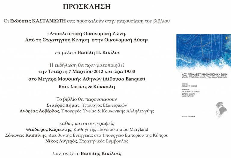 «Αποκλειστική Οικονομική Ζώνη: Από τη Στρατηγική Κίνηση στην Οικονομική Λύση» | Newsit.gr