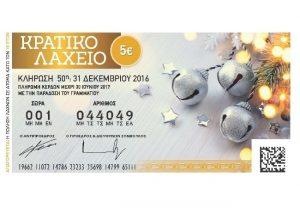 Κρατικό λαχείο – Πρωτοχρονιάτικο: Όλοι οι αριθμοί που κερδίζουν [pics]