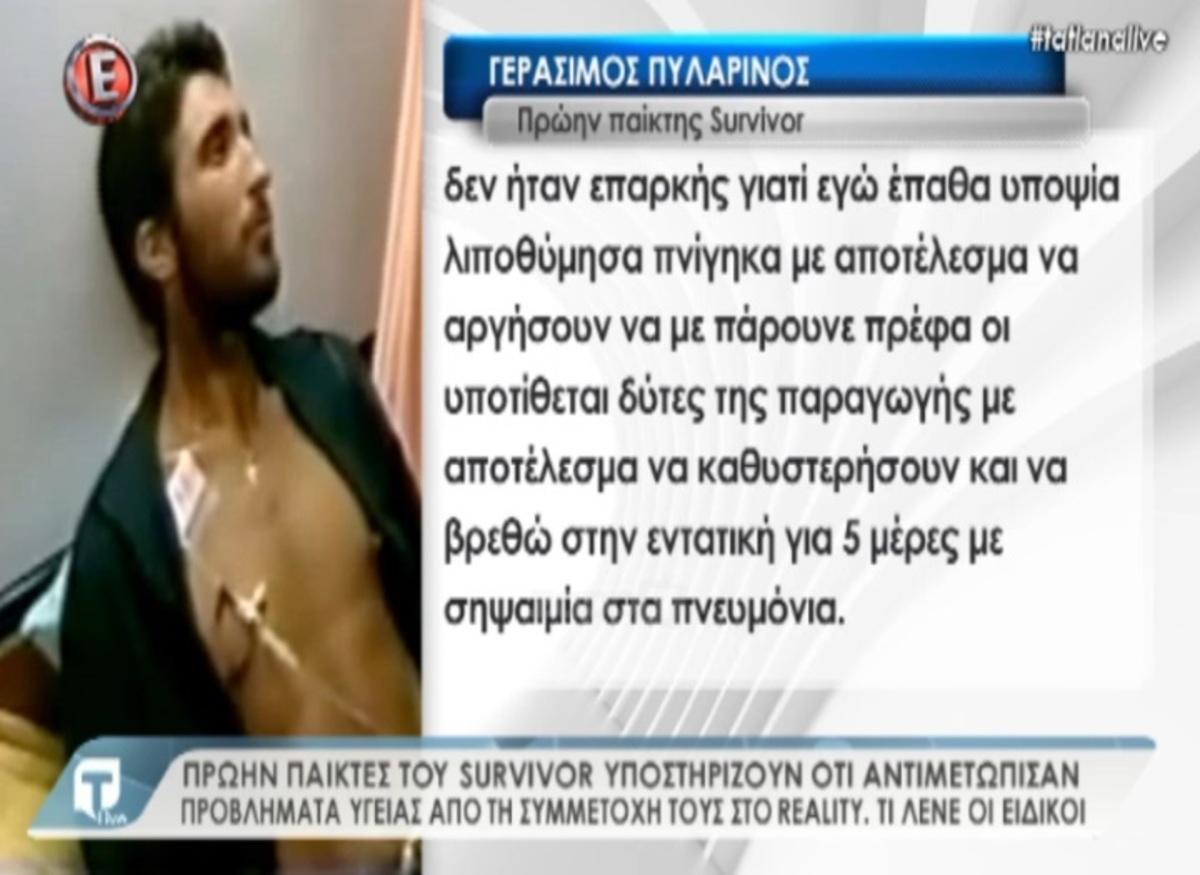 Πυλαρινός για Survivor: «Απάνθρωπες οι δοκιμασίες! Βρέθηκα στην εντατική με σηψαιμία στα πνευμόνια» | Newsit.gr