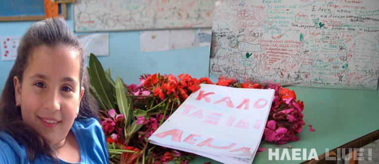 Πύργος: Σήμερα το «αντίο» στην 9χρονη Ελένη – Θρήνος στο σχολείο της | Newsit.gr