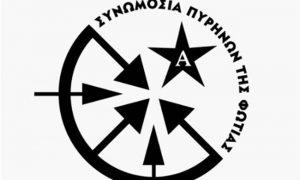 Οι «Πυρήνες» ανέλαβαν την ευθύνη για τη βόμβα στο βιβιλιοπωλείο του Άδωνι Γεωργιάδη