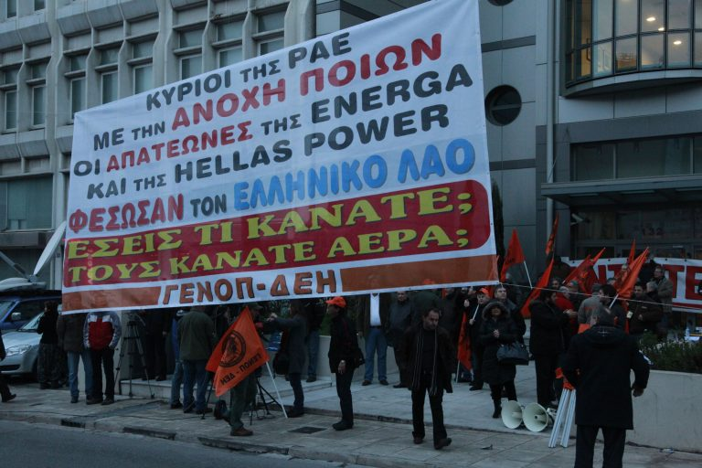 Συμβολική κατάληψη ΤΩΡΑ στο κτίριο της ΡΑΕ   Newsit.gr