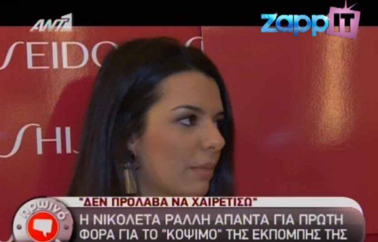 Νικολέττα Ράλλη: «Είμαι θύμα της κρίσης»   Newsit.gr