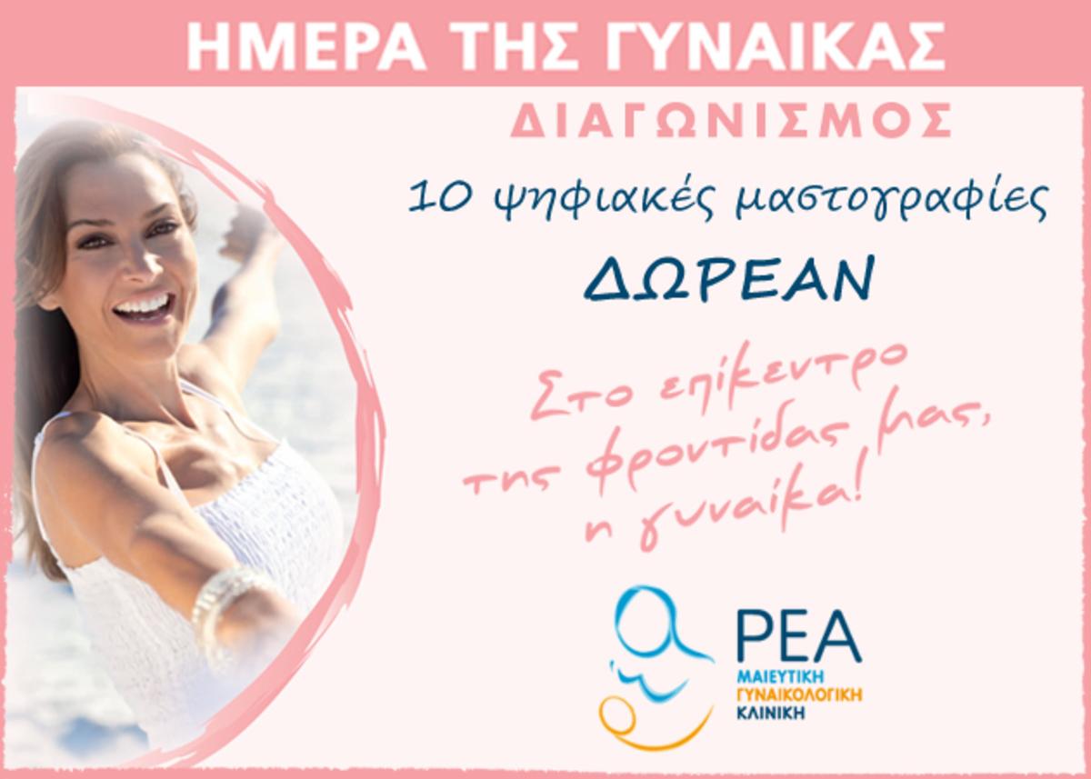 ΔΙΑΓΩΝΙΣΜΟΣ! Η ΡΕΑ προσφέρει 10 ψηφιακές μαστογραφίες εντελώς δωρεάν   Newsit.gr