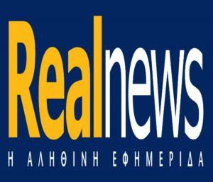 REAL MEDIA: Αποσύρει τις εφημερίδες REAL NEWS και ΕΙΔΗΣΕΙΣ από τις μετρήσεις κυκλοφορίας!