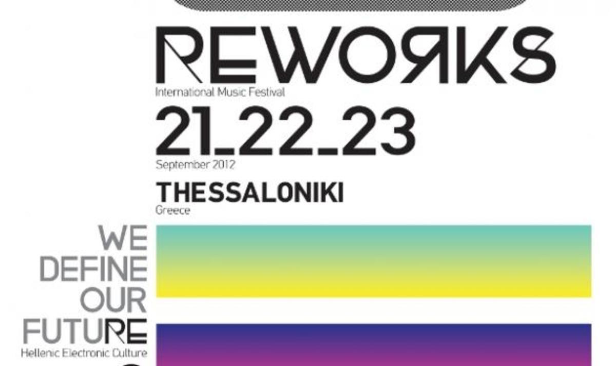 Αντίστροφη μέτρηση για το Μουσικό Φεστβαλ Reworks στη Θεσσαλονίκη! | Newsit.gr