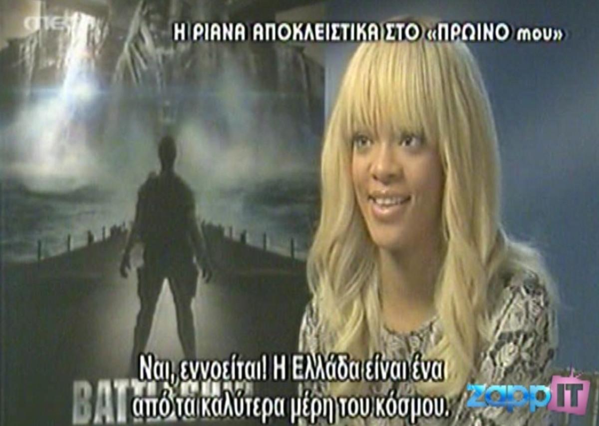 Rihanna: «Η Ελλάδα είναι από τα ομορφότερα μέρη του κόσμου»! | Newsit.gr