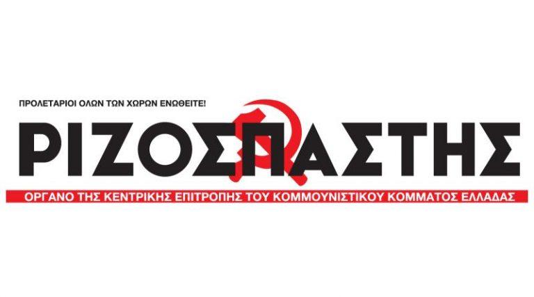Απολύσεις στον Ριζοσπάστη – Τι απαντά η εφημερίδα | Newsit.gr
