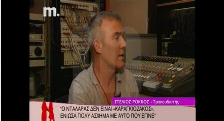 Ρόκκος: «Ο Νταλάρας δεν είναι καραγκιοζάκι»   Newsit.gr