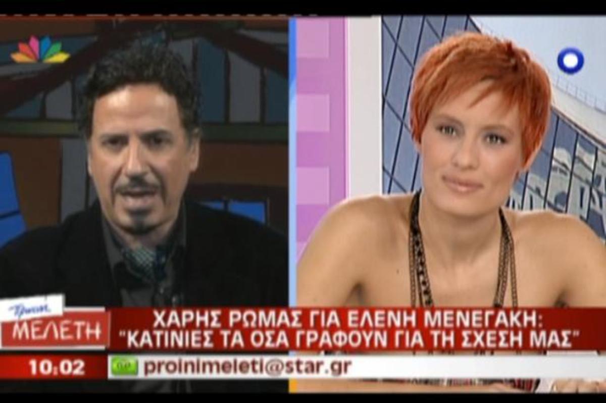 Ρώμας: Θα ήταν μιζέρια και κατινιά να έχω κάτι εναντίον της Ελένης | Newsit.gr