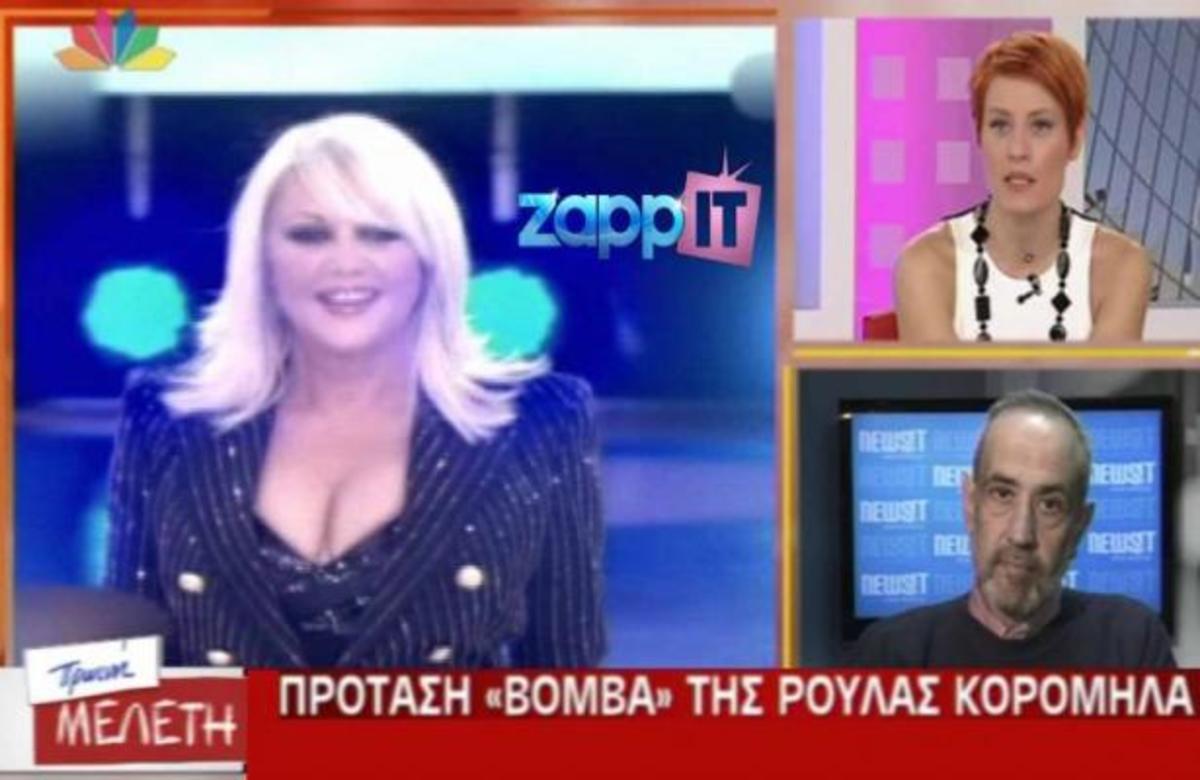 Η πρόταση βόμβα της Ρούλας! Ποιούς τηλε-αστέρες επιλέγει να έχει μαζί της στην «DREAM TEAM»; | Newsit.gr