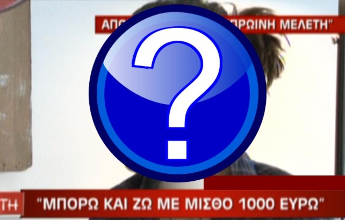 Πρωταγωνίστρια στη «Ζωή της Άλλης» ζει με 1.000 ευρώ το μήνα | Newsit.gr