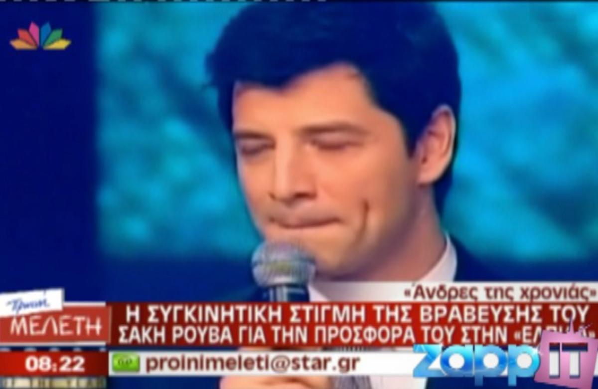 Η συγκίνηση του Σάκη Ρουβά την ώρα που παρέλαβε το βραβείο | Newsit.gr