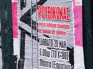 Γίνεται κόμμα ο Ρουβικωνας; Γέμισε αφίσες η Αθήνα [pics]