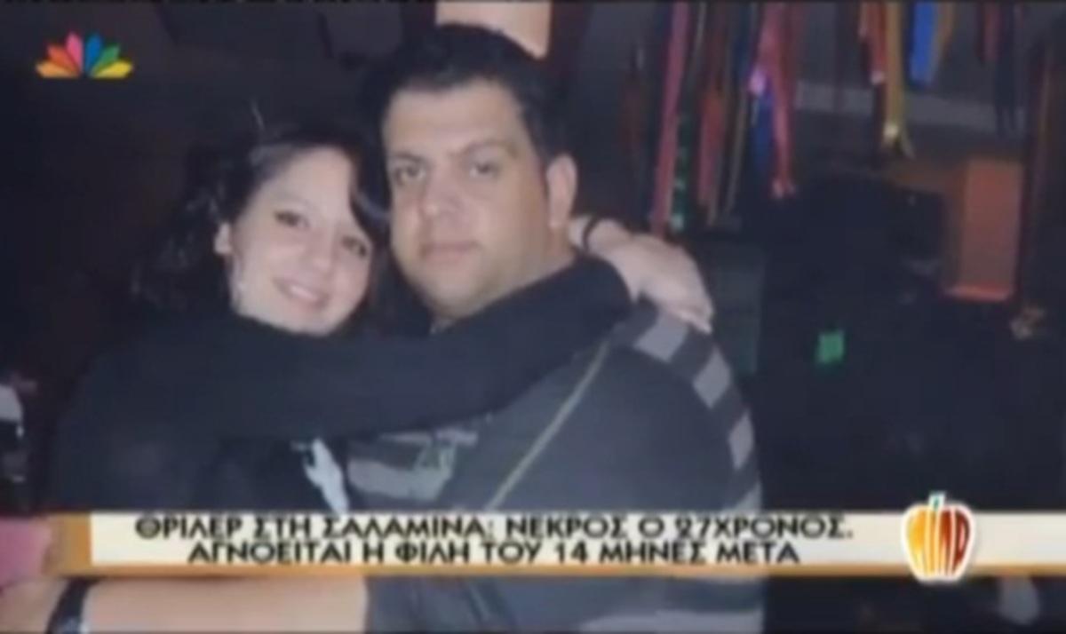 Θρίλερ στη Σαλαμίνα! Νεκρός 27χρονος ενώ αγνοείται η φίλη του 14 μήνες μετά! Οι γονείς του στο Μίλα   Newsit.gr