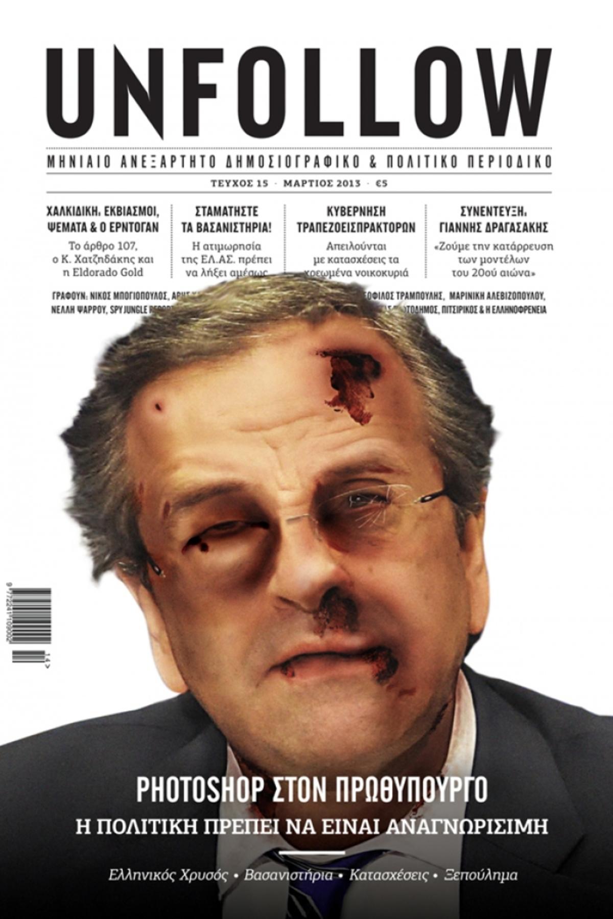 Ο Άδωνις ζητά παρέμβαση εισαγγελέα για τον «κακοποιημένο Σαμαρά» | Newsit.gr