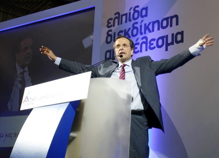 Σαμαράς: «Η λέξη χρεοκοπία απαγορεύεται στο λεξιλόγιο μας» | Newsit.gr