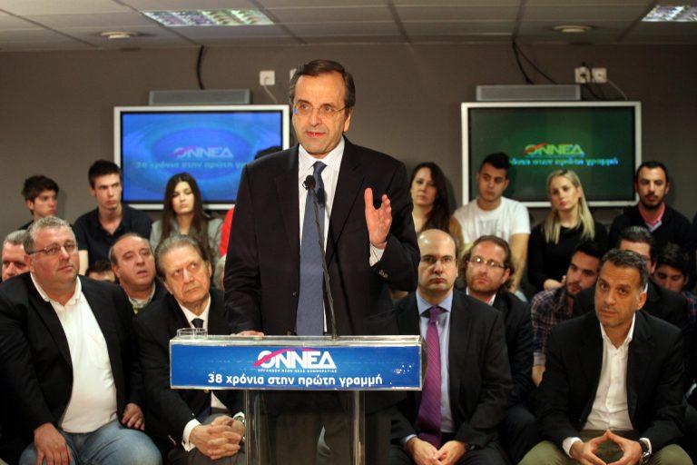 Την Κυριακή το οικονομικό πρόγραμμα της Ν.Δ. στο Ζάππειο | Newsit.gr