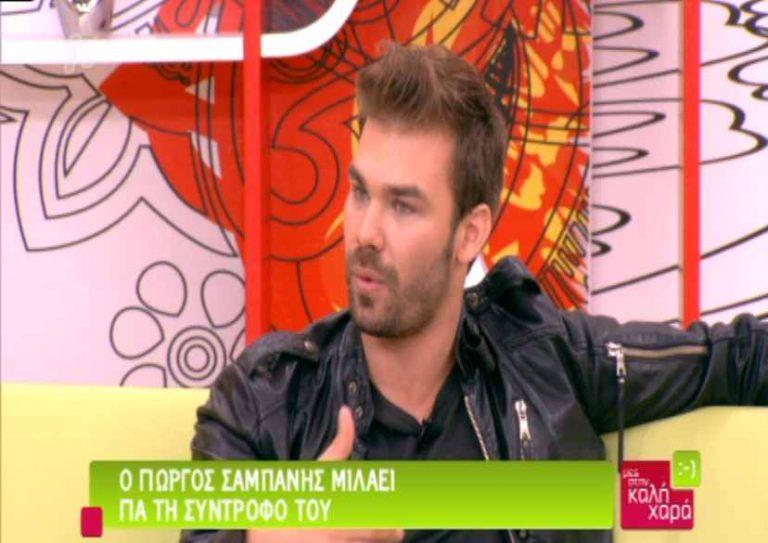 O Γιώργος Σαμπάνης μιλάει για τη νέα του σύντροφο   Newsit.gr