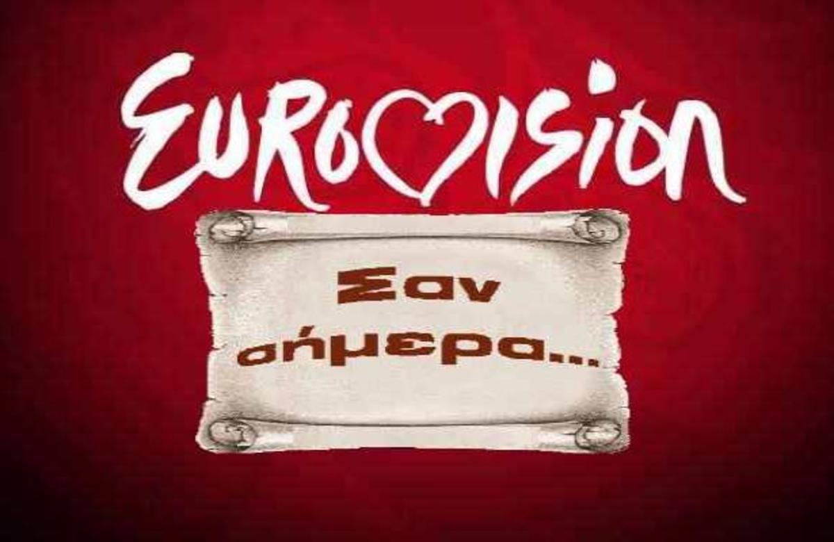 ΣΑΝ ΣΗΜΕΡΑ τι έγινε στον διαγωνισμό της Eurovision πριν από 25 χρόνια; | Newsit.gr
