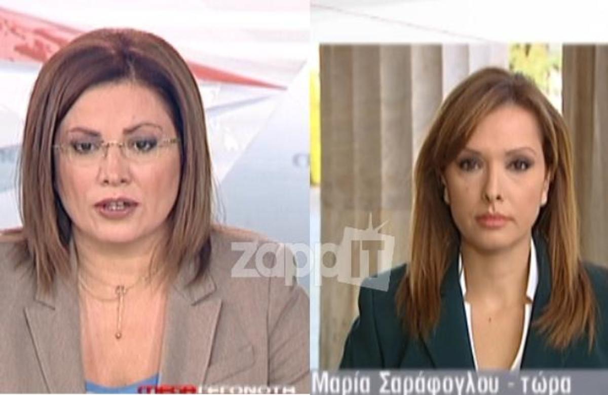 Ποια Μαρία είχε το σωστό ρεπορτάζ στο Mega; | Newsit.gr