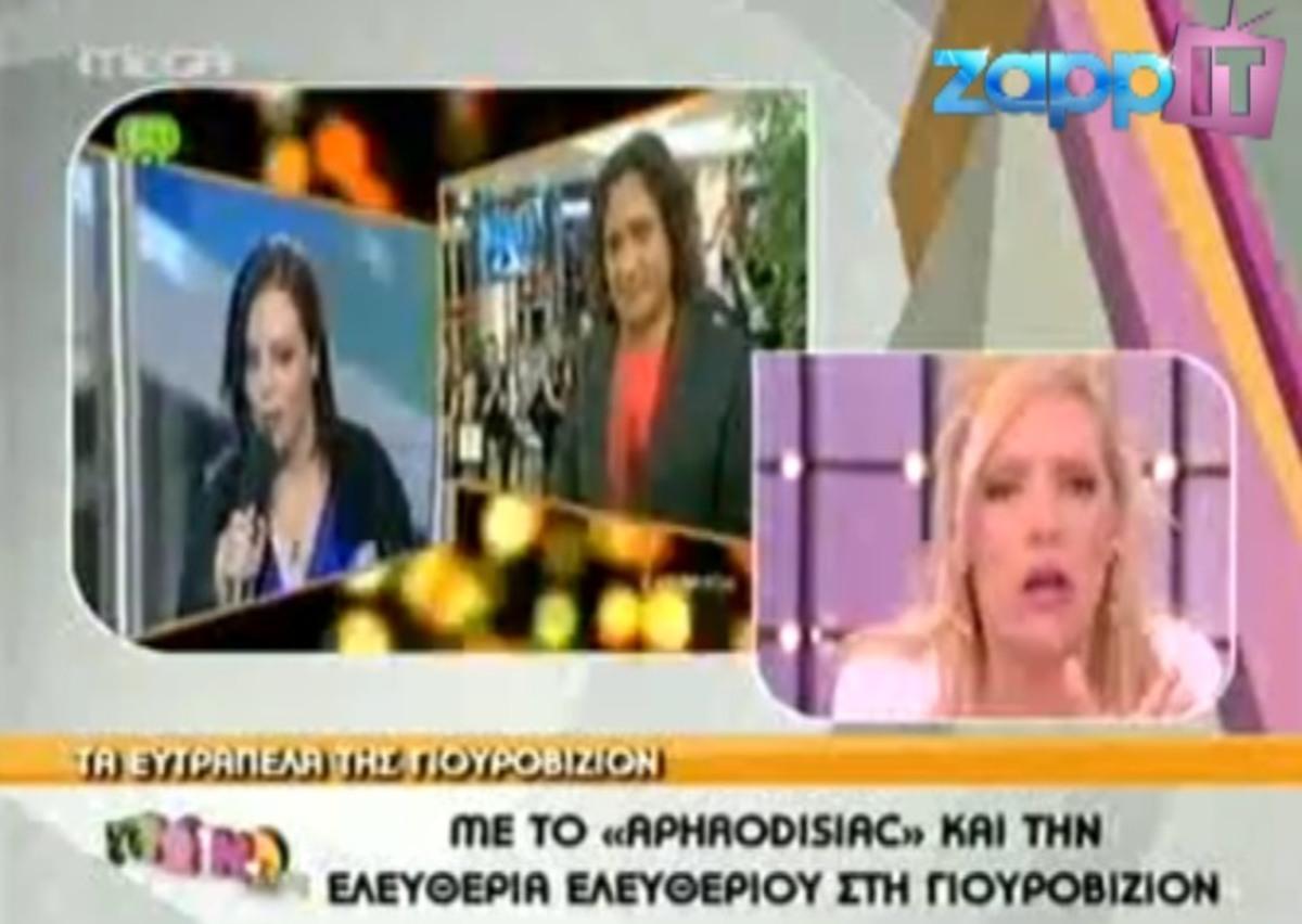 Όταν στο «Πρωινό mou» σχολιάζουν την Eurovision | Newsit.gr