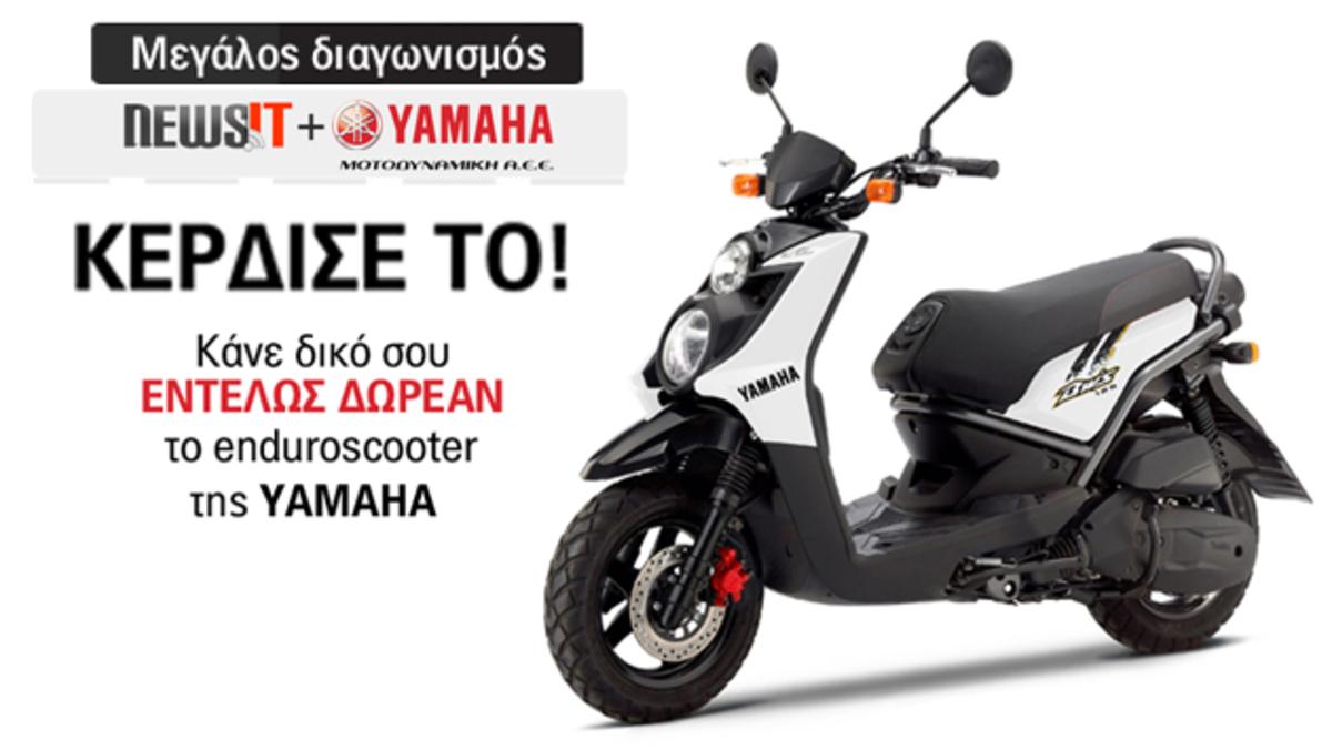 Δώρο έκπληξη από το Newsit! Δείτε πως θα κερδίσετε ένα Scooter! | Newsit.gr