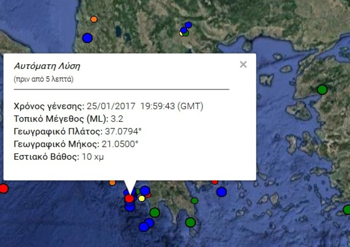 Σεισμός ΤΩΡΑ στην Κυπαρισσία