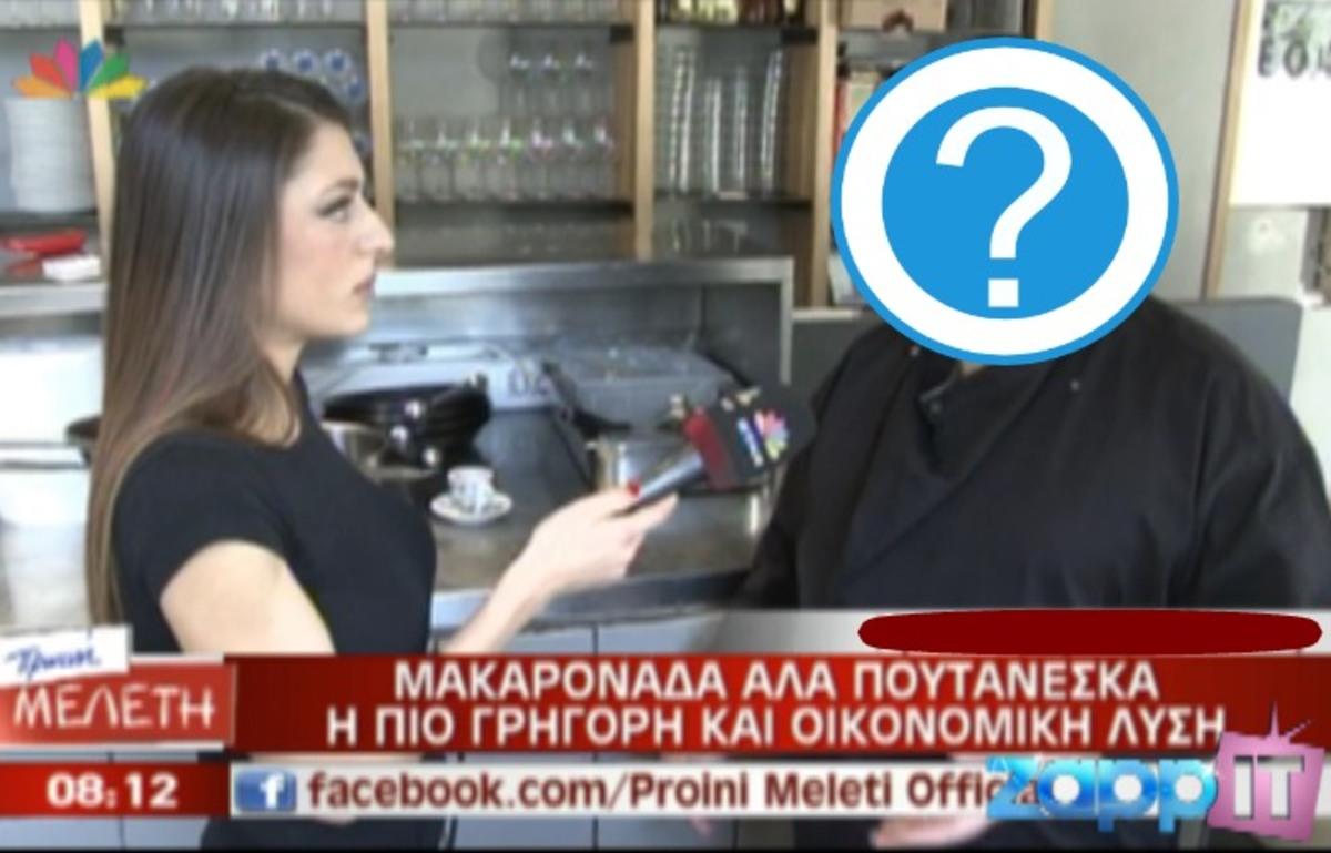 Πασίγνωστος σεφ δεν γνωρίζει τον Άκη Πετρετζίκη | Newsit.gr