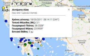 Σεισμός στην Ραφήνα – Αισθητός σε όλη την Αττική