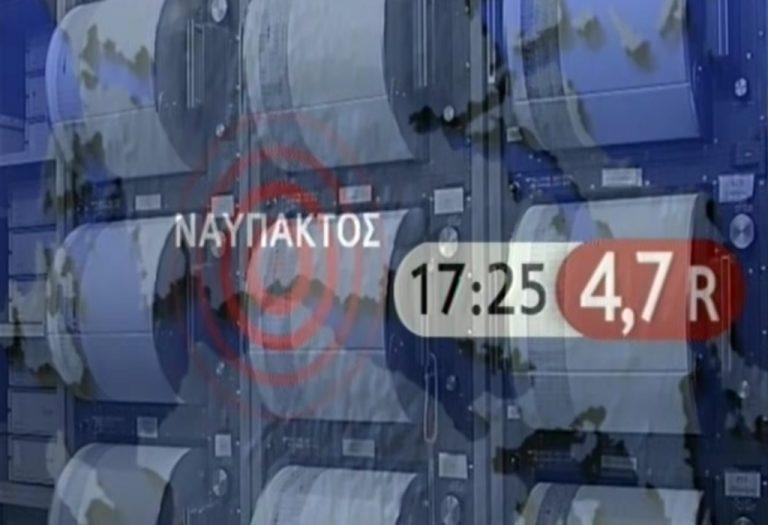 Ανησυχία μετά το σεισμό στη Ναύπακτο – Εκκενώθηκε πολυκατοικία | Newsit.gr