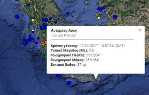 Σεισμός ΤΩΡΑ στην Κρήτη: Δείτε τι καταγράφουν LIVE οι σεισμογράφοι [εικόνες]