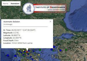 Σεισμός 3,2 Ρίχτερ στη Λαμία