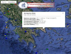 Σεισμός: 3 Ρίχτερ «ταρακούνησαν» την Αθήνα!