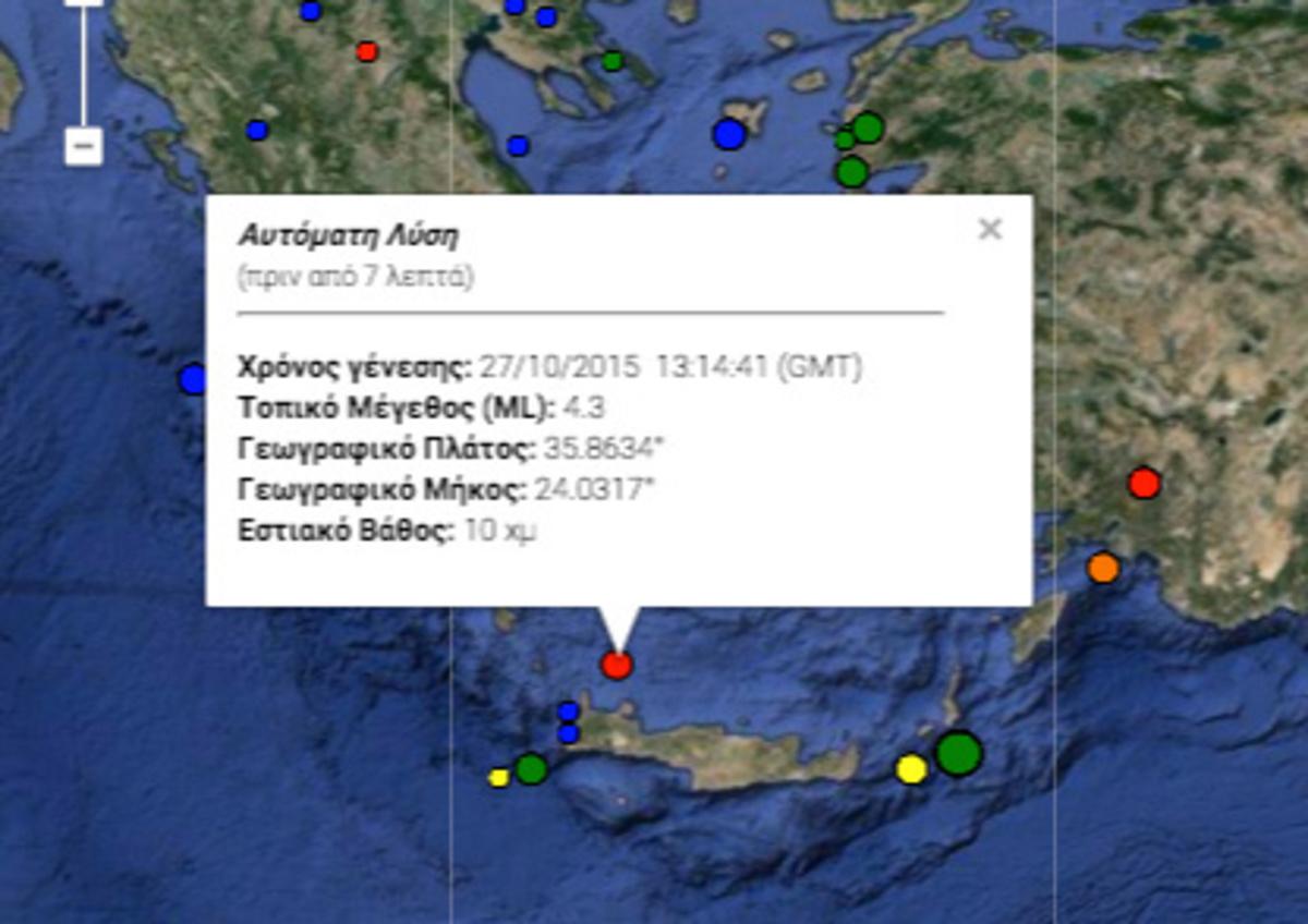 Σεισμός 4,3 ρίχτερ στην Κρήτη!   Newsit.gr