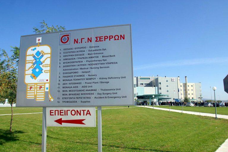 Σέρρες: «Υλικά έχουμε γιατρούς δεν έχουμε» | Newsit.gr