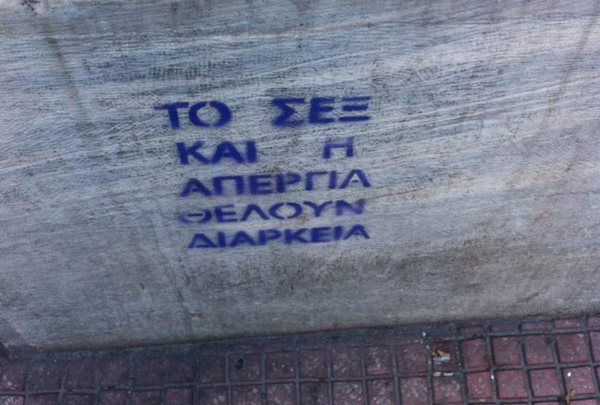 Τι κοινό έχουν το σεξ και η απεργία; | Newsit.gr