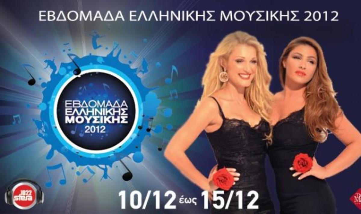 Όλοι οι αγαπημένοι σου τραγουδιστές θα παρελάσουν από τον Sfera! | Newsit.gr