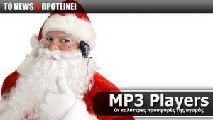 Το NewsIt σας προτείνει τα 10 καλύτερα MP3 players για αγορά!