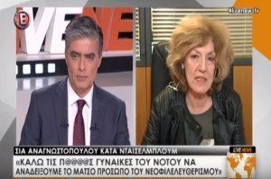 """Σία Αναγνωστοπούλου: Γιατί απάντησε στον Ντάισελμπλουμ με τις """"πουτάνες"""" του Νότου"""