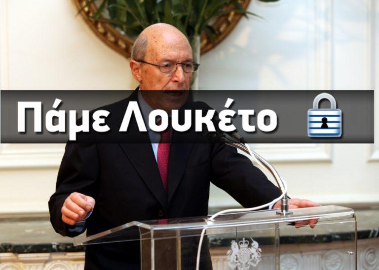 Τα συνθήματα υπέρ του Κ. Σημίτη | Newsit.gr