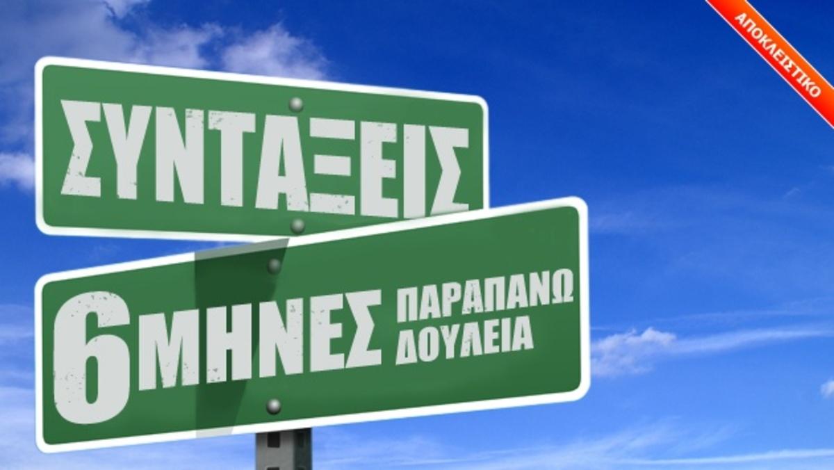 Αυξάνονται κατά 6 μήνες τα όρια ηλικίας!   Newsit.gr