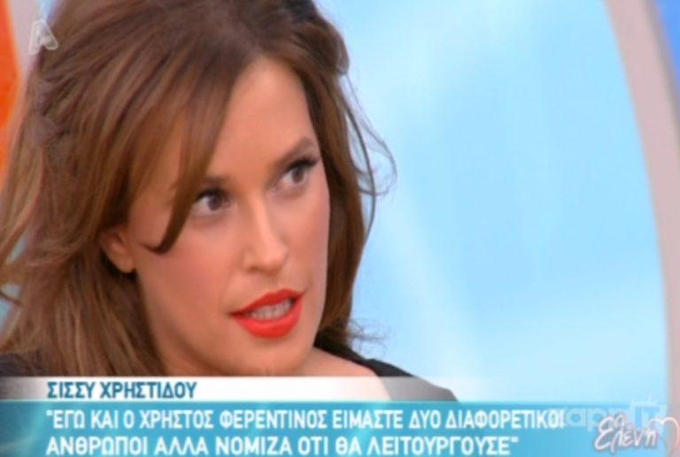Σίσσυ Χρηστίδου στην Ελένη: «Δεν ήμουν προετοιμασμένη για το πρωινό»!   Newsit.gr