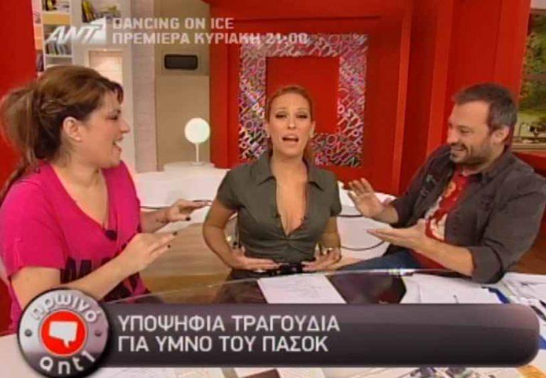 Χρηστίδου: «Από τη μέση και πάνω έχω ντυθεί ενημέρωση»! | Newsit.gr