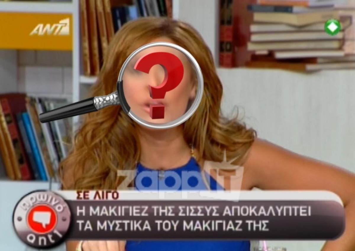 Δείτε την Σίσσυ Χρηστίδου άβαφη στην εκπομπή | Newsit.gr