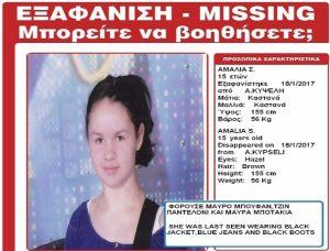 Εξαφάνιση 15χρονου κοριτσιού! Έκκληση του Χαμόγελου του Παιδιού [pics]