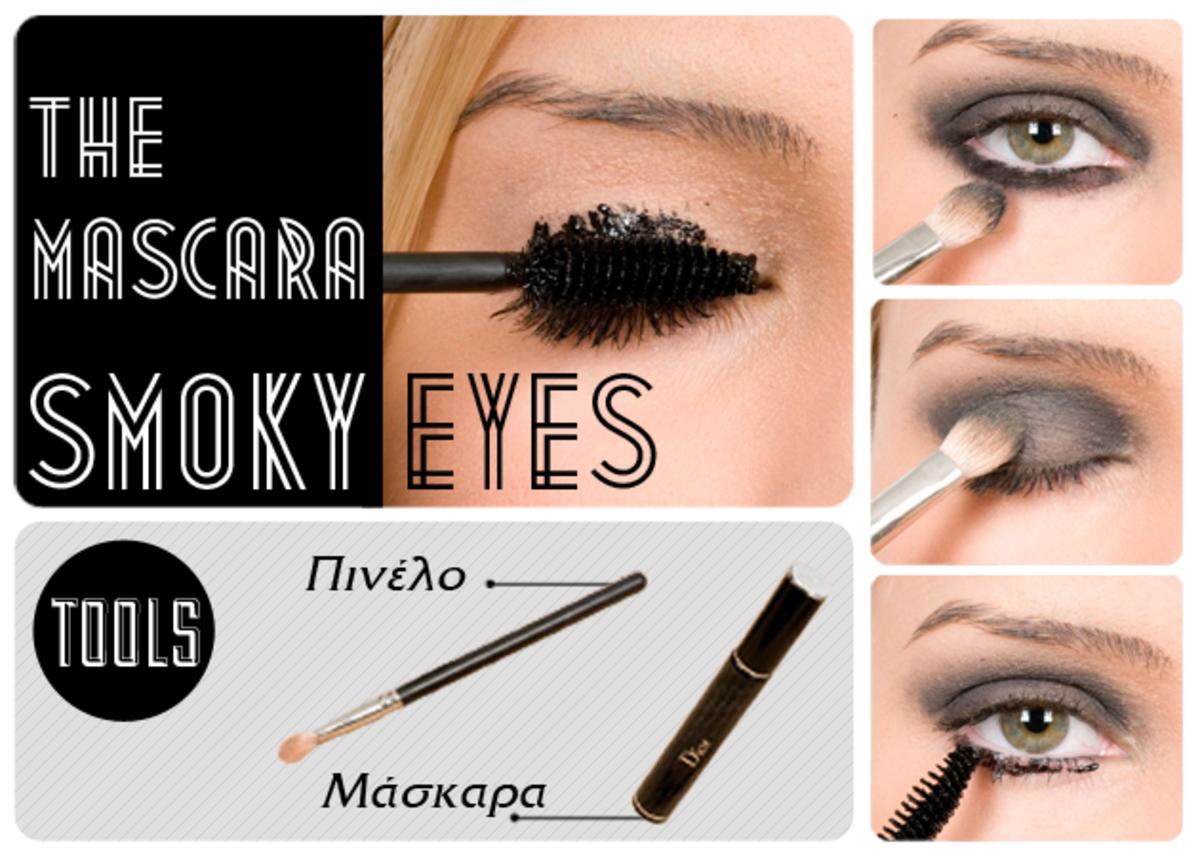 Ο Δ. Σταματίου μας δείχνει πώς να κάνουμε smoky eyes ΜΟΝΟ με μια μάσκαρα! Κι όμως, γίνεται! | Newsit.gr