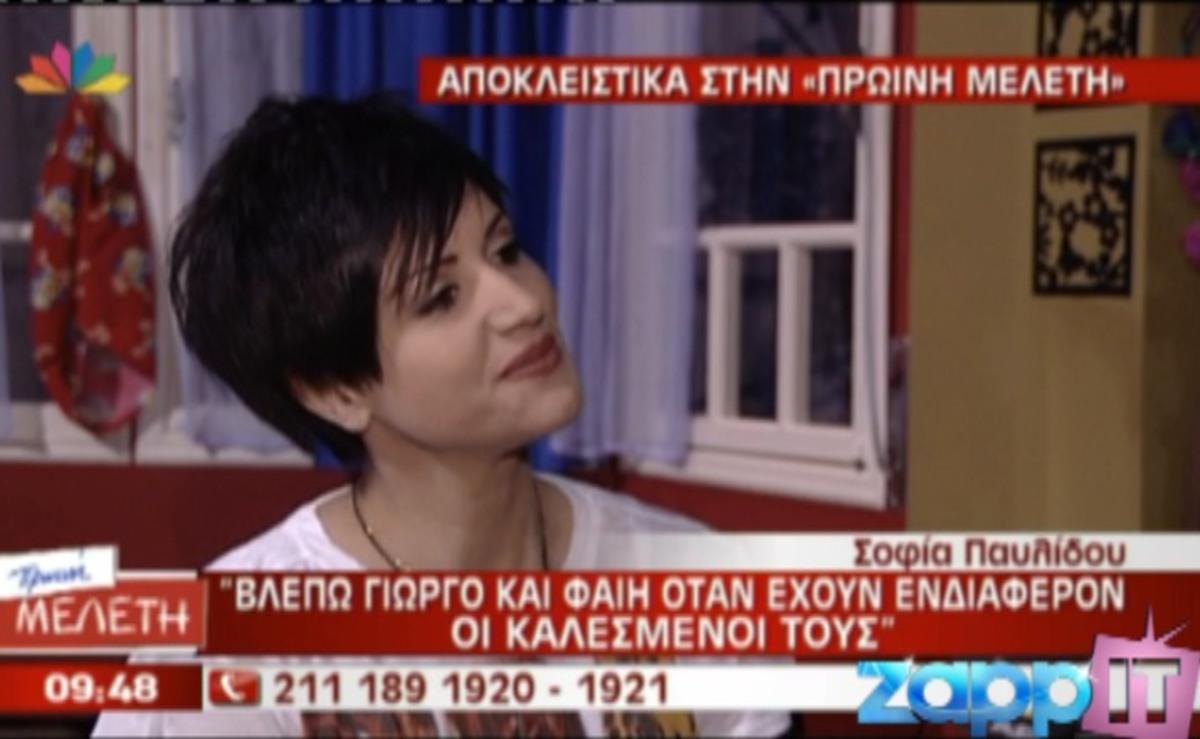 Παυλίδου: «Ήμουν ικανή να βλέπω Μενεγάκη και τον Χρήστο καθόλου»! | Newsit.gr
