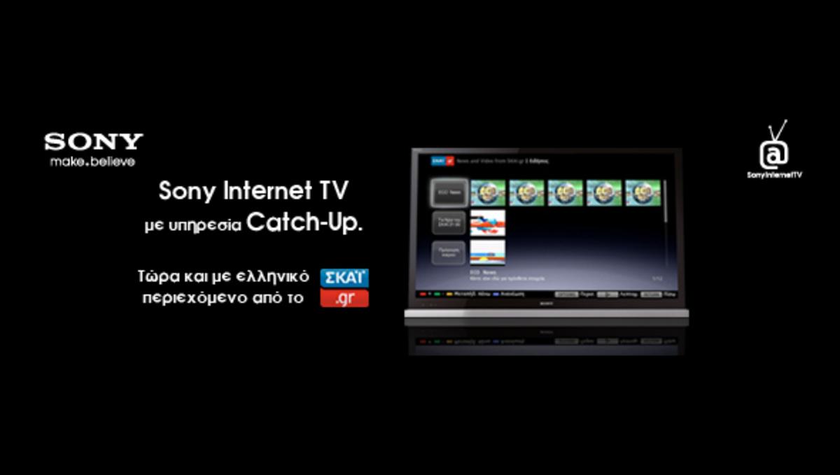 Ήρθε η νέα υπηρεσία Catch Up TV της Sony! | Newsit.gr
